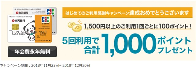 JCB)5回ご利用で最大1,000ポイントプレゼントキャンペーン