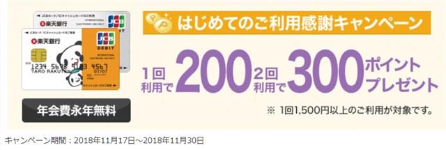 JCB)2回ご利用で最大500ポイントプレゼントキャンペーン
