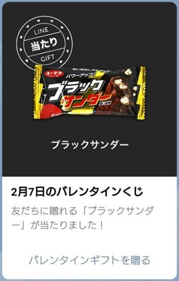 LINE バレンタインくじ 2018ブラックサンダー当選