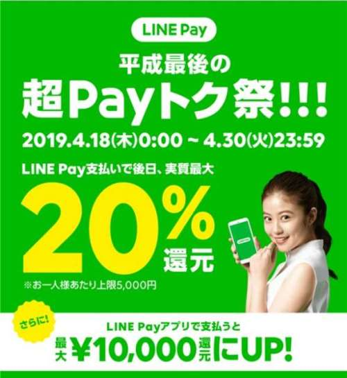 LINE 平成最後の超Payトク祭り