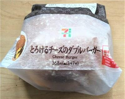 とろけるチーズのダブルバーガー パッケージ