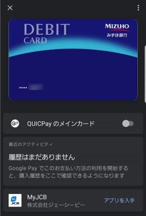 JCBデビット Google Pay登録
