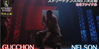 STREET KINGS vol.1 SemiFinal|GUCCHON vs NELSON