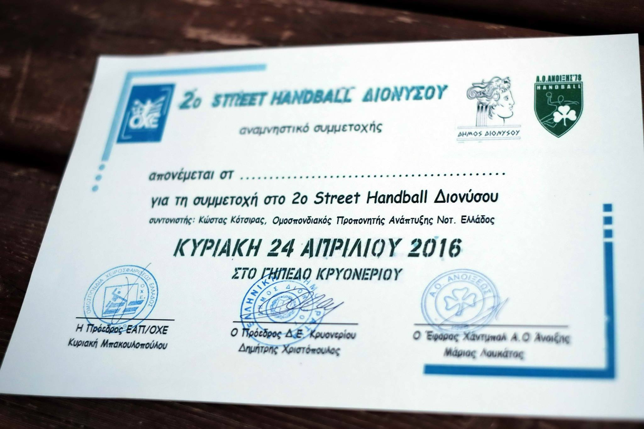 341 Greece 2nd Street Handball Διονύσου in Kryoneri6