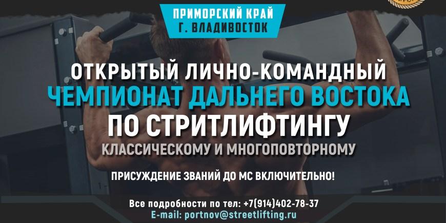 04 мая 2019 – Чемпионат Дальнего востока по стритлифтингу и отдельным движениям, г. Владивосток, Приморский край (К, М)