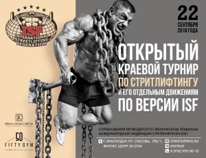 22_09_2018_Polozhenie_Streetlifting_ISF_Turnir_Krasnodarskogo_kraya