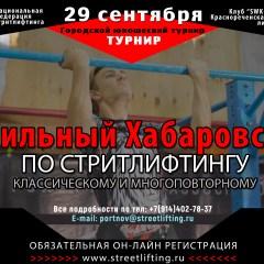 29 сентября 2019 – Открытый городской юношеский турнир «Сильный Хабаровск» по стритлифтингу и его отдельным движениям, г. Хабаровск (К, М)