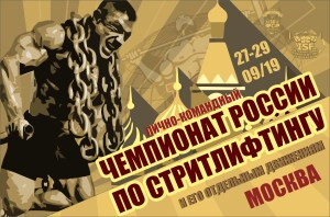 Championship_Russia_Streetlifting_Gulyan_Afisha
