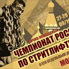 28-29 сентября 2019 – ЧЕМПИОНАТ РОССИИ, г. Москва