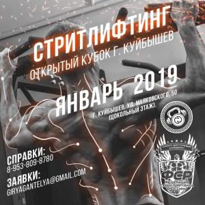 1 Январь 2019 – Кубок Куйбышева по стритлифтингу