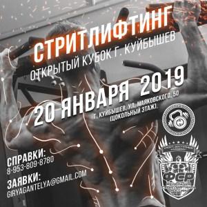 20 Января 2019 – Кубок Куйбышева по стритлифтингу