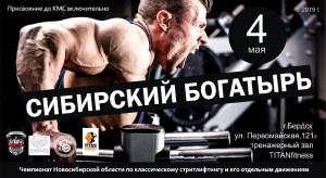 4 мая – Новосибирск – Бердск