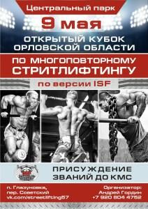 9 мая – Кубок Орловской области, пгт Глазуновка