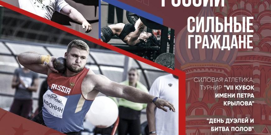 12 июня 2019 – Показательные соревнования «Праздник Силы», г. Москва, «СК Салют Гераклион» (К, М)