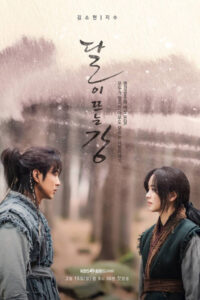 River Where the Moon Rises (2021) Season 1 Episode 15 Korean Drama