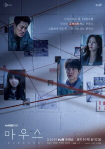 Mouse Season 1 Episode 11 Korean Drama