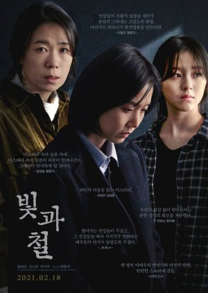 Black Light (2021) Full Korean Movie