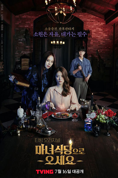 The Witch's Diner Season 1