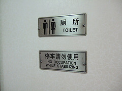 Chinglish train signs