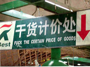 Chinglish Price Of Goods