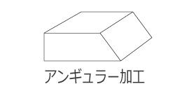 ウレタンのアンギュラー加工(斜めにカット)