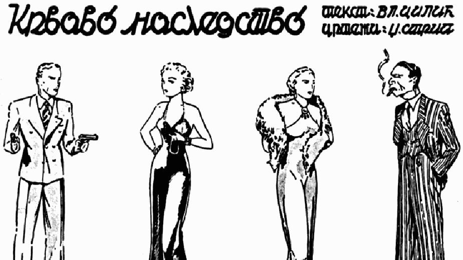 """""""Krvavo Nasledstvo"""" Đorđa Lobačeva - prvi pravi jugoslovenski strip strip blog"""