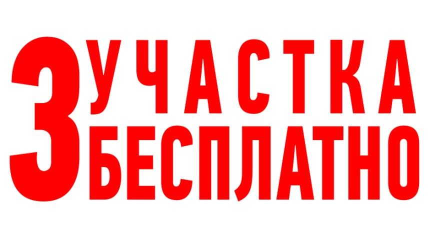 Бесплатно три участка в поселке Урал