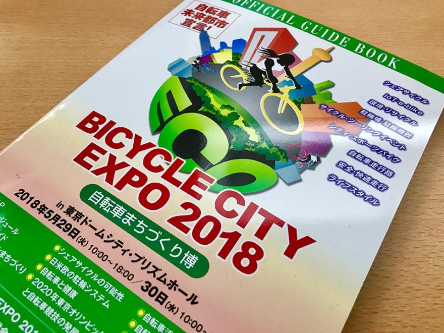 いよいよBicycle City Expo 2018本番です