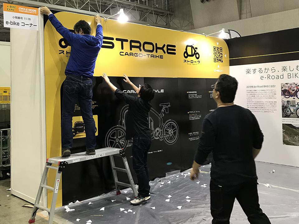 STROKE カーゴトライク(カーゴバイク)cyclemode2018の出展準備02