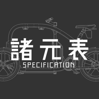 STROKEカーゴトライク(カーゴバイク)試作4号諸元