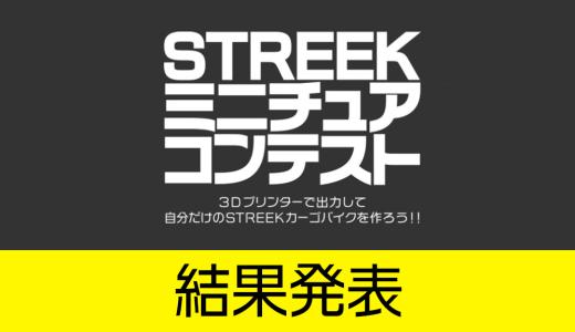 ミニチュアコンテスト結果発表!STREEK Miniature Contest Results!