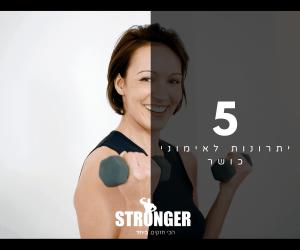 5 יתרונות לאימוני כושר