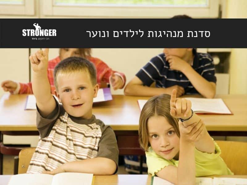 סדנת מנהיגות לילדים ונוער
