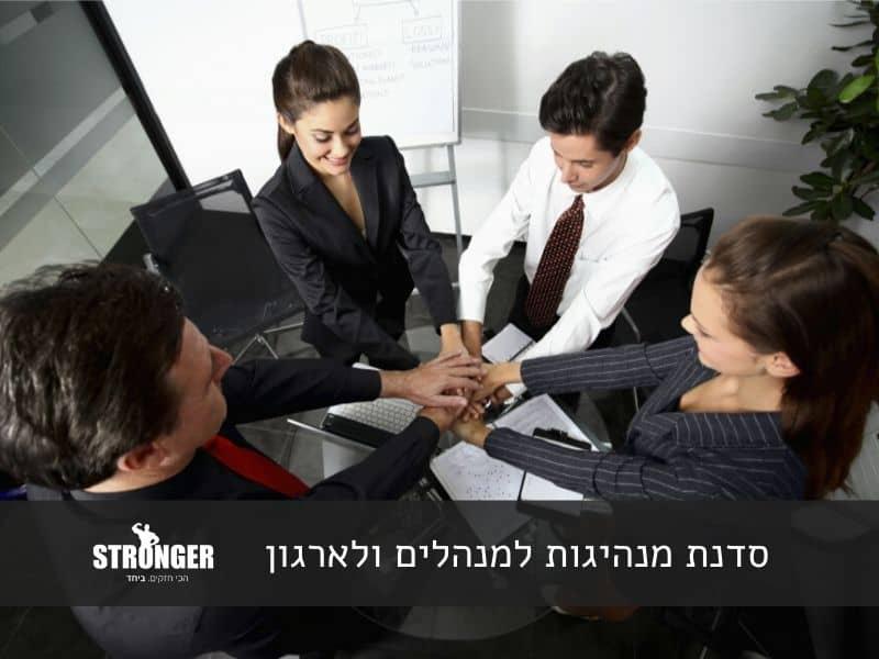 סדנת מנהיגות למנהלים ולארגון