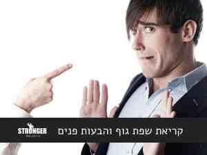 קריאת שפת גוף והבעות פנים