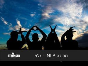 מה זה NLP - נלפ