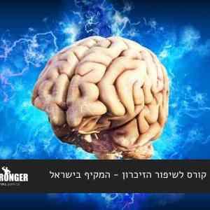 קורס לשיפור הזיכרון