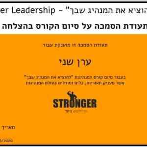 תעודת הסמכה סיום קורס מנהיגות
