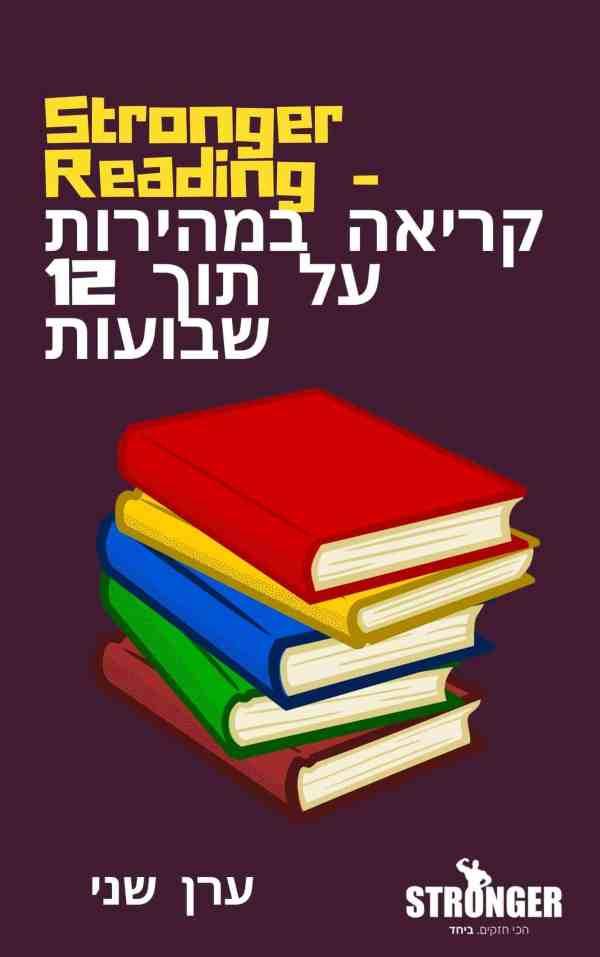 Stronger Reading - קריאה במהירות על תוך 12 שבועות (1)