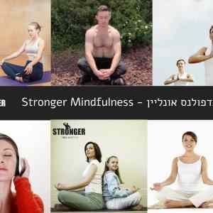 stronger mindfulness