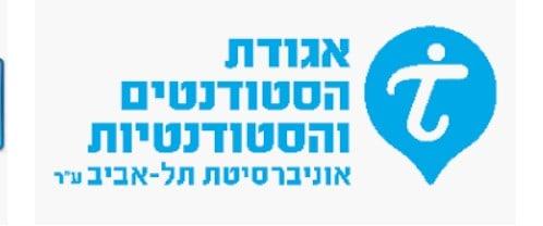 אגודת הסטודנטים תל אביב