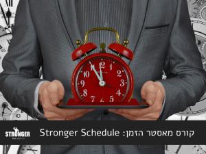 קורס ניהול זמן - מאסטר הזמן