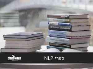ספרי NLP