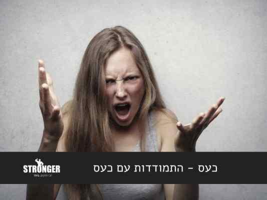 כעס - התמודדות עם כעס