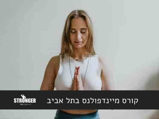 קורס מיינדפולנס בתל אביב