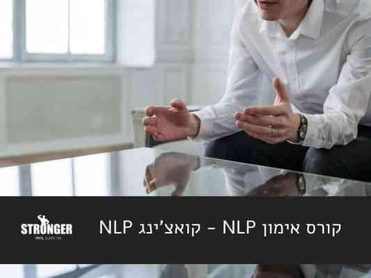 קורס NLP קואצ'ינג - קורס אימון NLP