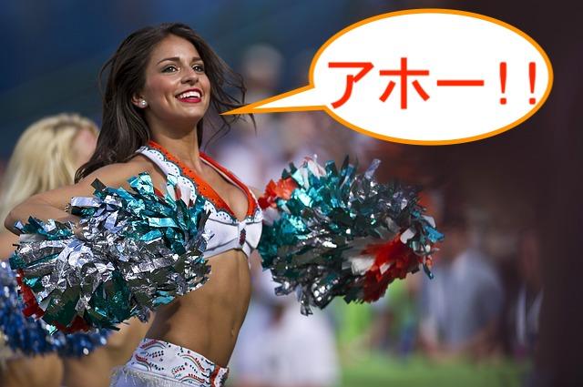 スポーツ好きのアホ女