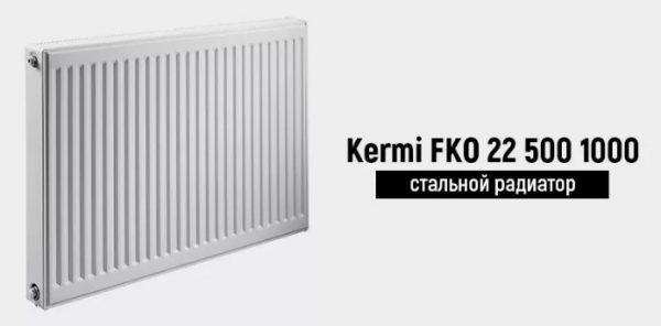 Kermi FKO 22 500 1000