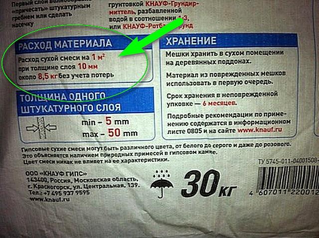 प्लास्टर मिश्रण की अनुमानित खपत निर्माता द्वारा पैकेजिंग पर इंगित की गई है।