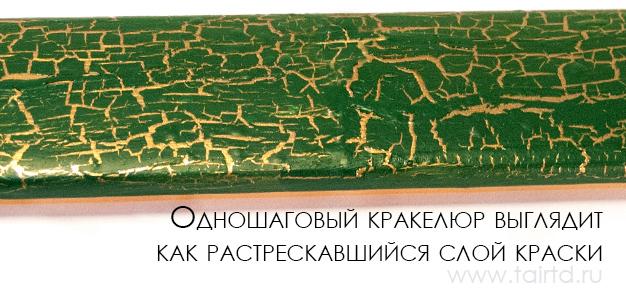Enstegs cracker ser ut som ett trångt lager av färg